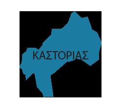 KTIMATOLOGIO-KASTORIA